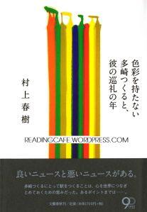 ColorlessTsukuru